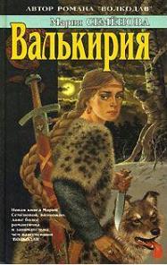 Семенова М. Валькирия